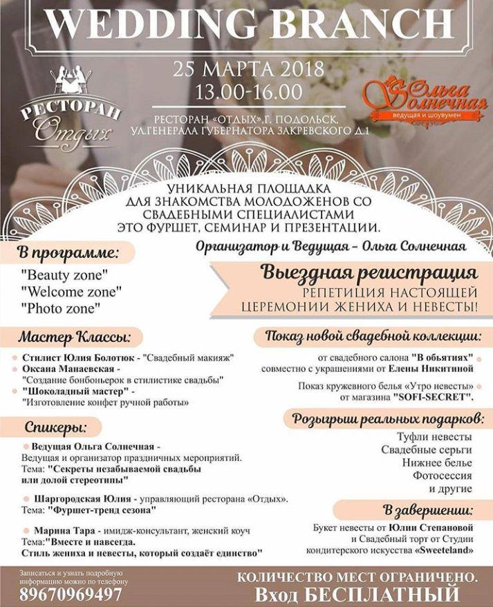 """Wedding Branch 2018 в ресторане """"Отдых"""""""